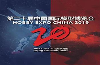 第二十届中国国际模型博览会